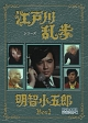 江戸川乱歩シリーズ 明智小五郎 DVD-BOX2 デジタルリマスター版