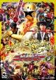 スーパー戦隊シリーズ 手裏剣戦隊ニンニンジャー VOL.9