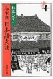 日本語文法<私家版>