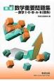 実戦 数学重要問題集 数学1・2・3・A・B 理系 2016