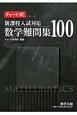新課程入試対応 数学難問集100