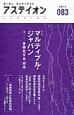 アステイオン 特集:マルティプル・ジャパン-多様化する「日本」 (83)