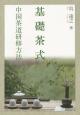 基礎茶式 中国茶道研修方法