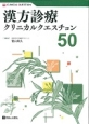 漢方診療クリニカルクエスチョン50