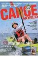 カヌーワールド 巻頭特集:I love Mother Lake 母なる湖、琵琶湖に遊ぶ ビギナーからベテランまで、親愛なるすべてのバドラー(11)
