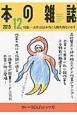 本の雑誌 2015.12 特集:太宰治は本当に人間失格なのか? (390)