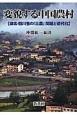 変貌する中国農村 湖北・四川省の「三農」問題と近代化