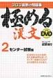 極める漢文with DVD センター試験編 ゴロゴ板野の問題集(2)