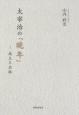 太宰治の『晩年』-成立と出版