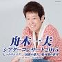 シアターコンサート 2015 ヒットパレード/~演歌の旅人~ 船村徹の世界