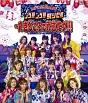 15th LIVE 「ング!!!ング!!!祭りだ!!!~良きところで武道館グ!!!」