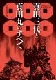 真田三代と真田丸のすべて The Story of SANADA 歴史から戦略まで、物語をよむようにわかる!