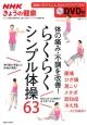 NHKきょうの健康 体の痛み・不調を改善!らくらくシンプル体操63 腰痛・ひざ痛・肩こり・メタボ・認知症・冷え性……な