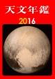 天文年鑑 2016