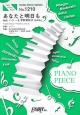 あなたと明日も feat.ハジ→ & 宇野実彩(AAA) by SPICY CHOCOLATE ピアノソロ・ピアノ&ヴォーカル