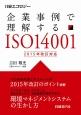 企業事例で理解するISO14001 2015年改訂対応