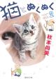 猫とぬくぬく (2)
