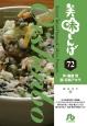 美味しんぼ (72)