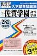 佐賀学園高等学校 平成28年 実物を追求したリアルな紙面こそ役に立つ 過去問3年