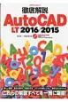 徹底解説AutoCAD LT 2016/2015