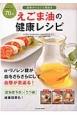血管がぐんぐん若返る えごま油の健康レシピ