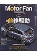 Motor Fan illustrated テクノロジーがわかると、クルマはもっと面白い(110)