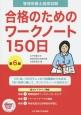 管理栄養士国家試験 合格のためのワークノート150日<第6版>