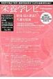 栄養学レビュー<日本語版> 24-1 2015autumn 肥満・隠れ肥満と代謝的健康 Nutrition Reviews(90)