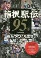 箱根駅伝95年 襷がつないだ友情、伝統、涙の記憶