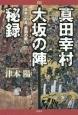 真田幸村 大坂の陣秘録 日本一の兵、最期の戦い
