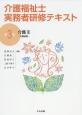 介護福祉士実務者研修テキスト 介護2-介護過程- (3)