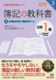 簿記の教科書 日商 1級 商業簿記・会計学 企業結合会計・連結会計ほか編<第3版> (3)