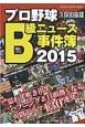 プロ野球B級ニュース事件簿 2015 思わず吹き出すハプニング&目頭熱くなる人間ドラマ130連発!