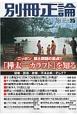 別冊正論 ニッポン 領土問題の原点!!「樺太-カラフト」を知る (25)
