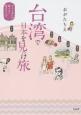 台湾で日本を見っけ旅 ガイド本には載らない歴史さんぽ