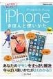iPhone きほんと使いかた iPhone6s/6s Plus対応 これで安心楽しめる!