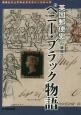 英国郵便史 ペニー・ブラック物語 切手ビジュアルヒストリー・シリーズ