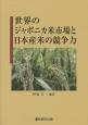 世界のジャポニカ米市場と日本産米の競争力