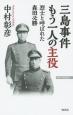 三島事件もう一人の主役 烈士と呼ばれた森田必勝