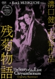 あの頃映画 松竹DVDコレクション 残菊物語 デジタル修復版