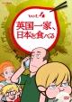 英国一家、日本を食べる Vol.4