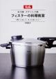 フィスラーの料理教室~使いこなして、もっとおいしく~ 圧力鍋・ステンレス鍋