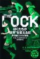 """THE LOCK ぼくたちが""""世界""""を変える日 洞窟にひそむ物体-もの- (2)"""