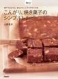 こんがり、焼き菓子のシンプルレシピ 神戸で生まれた、誰もがほっとする手作りの味