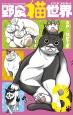 野良猫世界 (3)