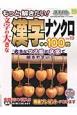 もっと解きたい!文字の大きな漢字ナンクロ 特選100問 漢字メイトベスト・セレクション(19)