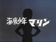 想い出のアニメライブラリー 第53集 海底少年マリン HDリマスター DVD-BOX BOX2