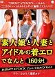 素人娘と人妻とアイドルの着エロでなんと160分!IMPACT ATTACK DVDBOXオムニバスDVD Vol.5
