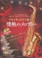 アルトサックスで奏でる情熱のメロディー ピアノ伴奏譜&ピアノ伴奏CD付