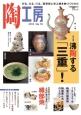季刊 陶工房 特集:沸陶する「三重」! 観る、知る、作る。陶芸家に学ぶ焼き物づくりの技(79)